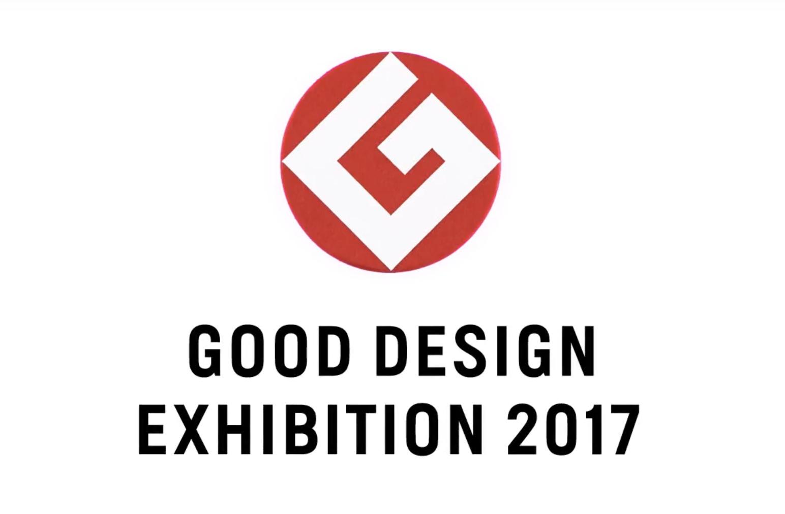 2017年度グッドデザイン賞受賞展のお知らせ